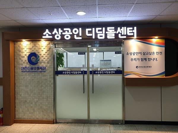 인천신용보증재단, 재도전지원 특례보증 지원실적 전국 최고
