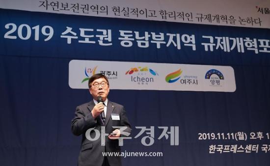 경기 광주시, 수도권 동남부 규제개혁 포럼 개최