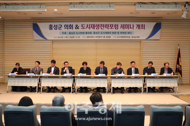 홍성군의회, 도시재생전략포럼 세미나 개최
