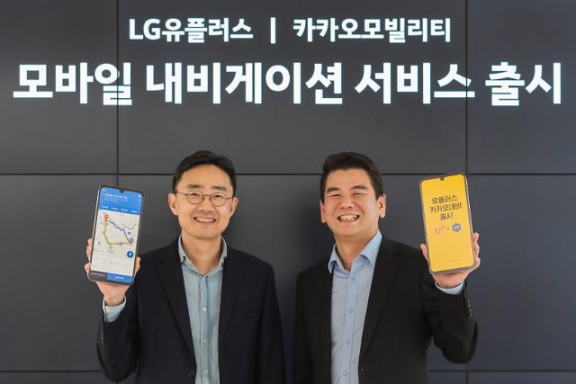 LG유플러스, 카카오모빌리티와 U+카카오내비 출시