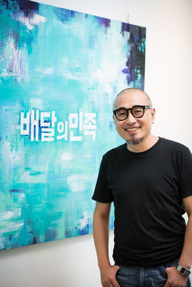 [창간기획 M+ 레볼루션] 창업DNA 5인의 진격① 김봉진 우아한형제들 대표