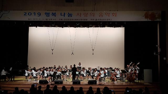 인천북부교육지원청, 2019 행복 나눔 사랑의 음악회 개최