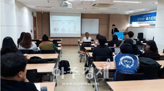 성결대 일자리센터, '홈쇼핑 MD 현직자 특강' 진행