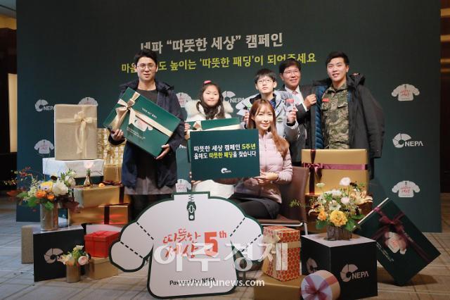 [포토] 네파 따뜻한 세상 캠페인, 따뜻한 패딩 전달식 진행