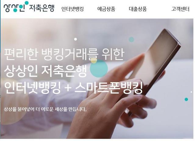 검찰, 상상인저축은행 압수수색... 조국 가족펀드 의혹(종합)