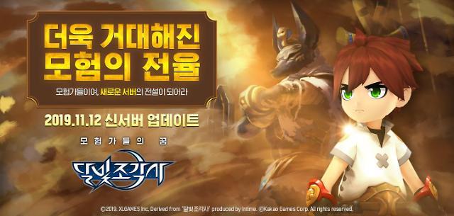 카카오게임즈, '달빛조각사' 신규 던전·필드 레이드 보스 업데이트