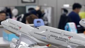 韩亚航空首选竞购方出炉 现代产业联合体获选