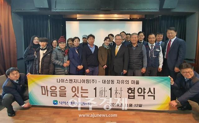 파주시 DMZ 대성동마을,  나이스엔지니어링와'1사 1촌'협약