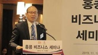 香港商务研讨会在韩举行 韩企齐聚寻找合作新机遇