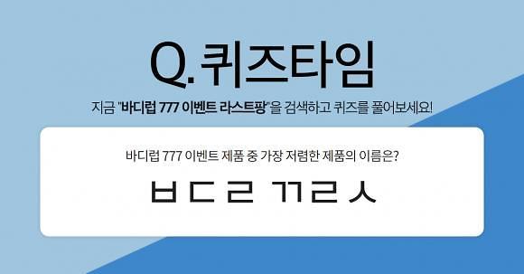 '바디럽 777 라스트팡' , 허니스크린 퀴즈타임 'ㅂㄷㄹ ㄲㄹㅅ' 정답은?