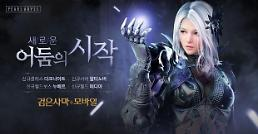 Game publisher Pearl Abyss to launch global service for Black Desert Mobile next month