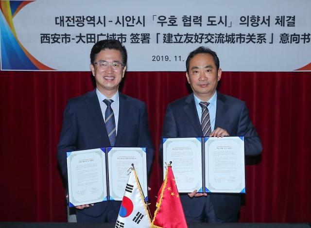 대전시, 중국 시안시와 우호협력도시 의향서 체결