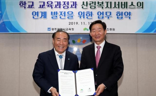 산림복지진흥원·광주시교육청, 산림교육치유 프로그램 운영