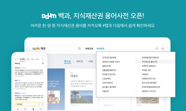 카카오, 다음백과 '지식재산권 용어사전' 오픈