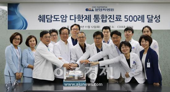 분당 차병원 암센터, 췌담도암 다학제 진료 500례 달성