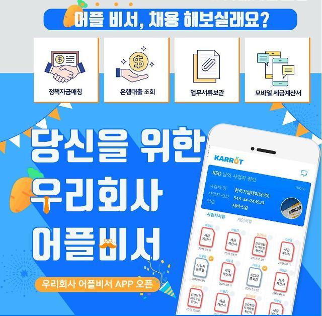 한국기업데이터, 국내 소상공인 위한 데이터서비스 캐롯 출시