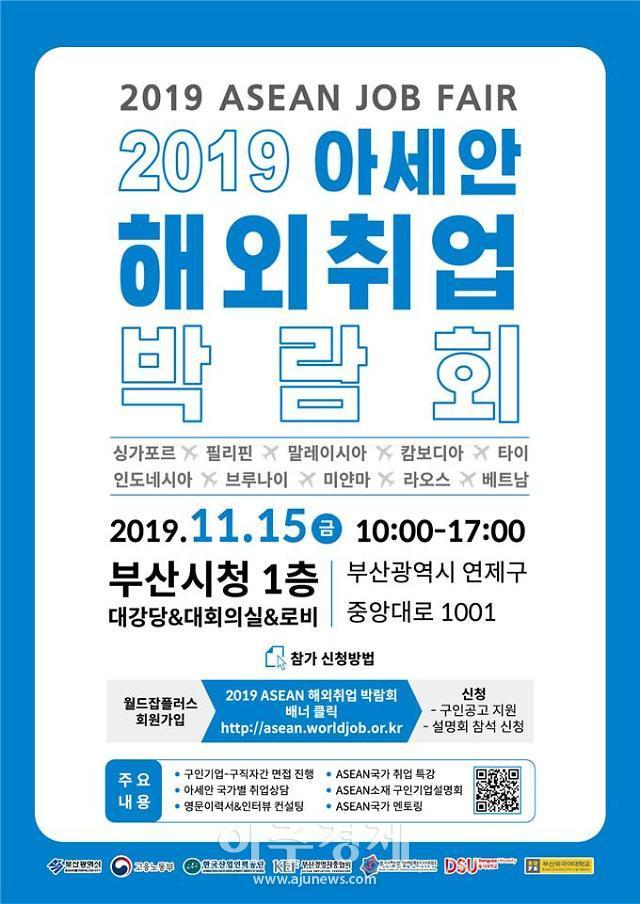 부산시, 아세안 해외취업박람회…6개국 20개사 참가