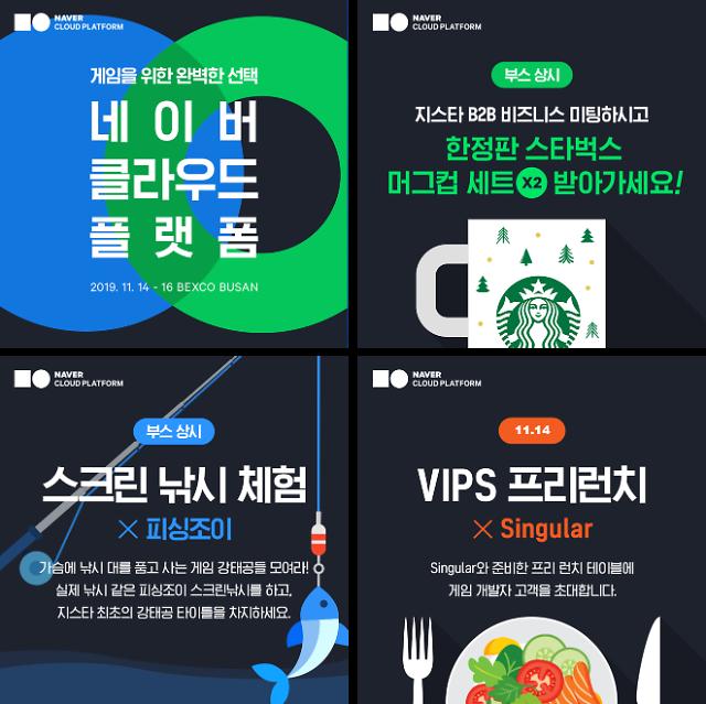 [지스타 2019] 네이버 클라우드 플랫폼, BTB관서 게임 솔루션 게임팟 소개