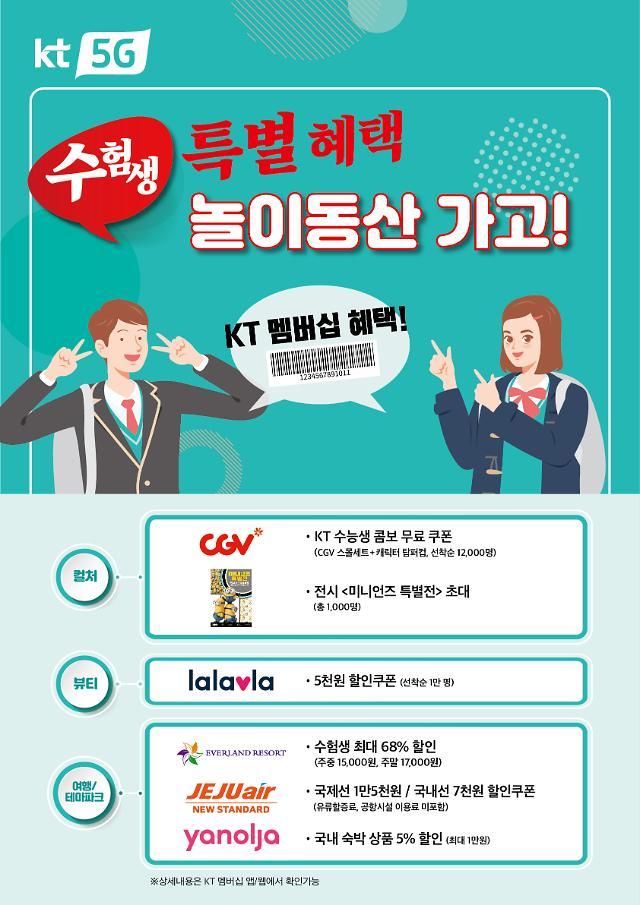 """KT, 수험생 응원 단말구매 이벤트 진행… """"꽃길만 걸어요"""""""