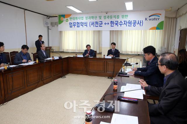서천군 K-water, 상수도 현대화 사업 확산·유지 위해 업무협약 체결