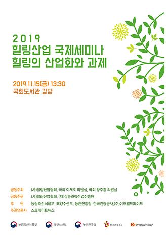 '힐링' 가치공유·미래먹거리 육성 논의 장 열린다…15일 국회서 국제세미나