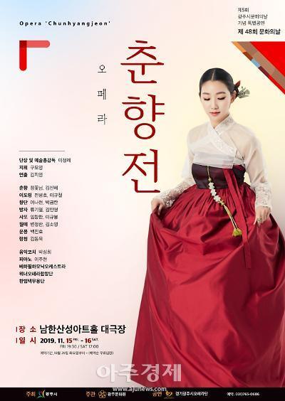 경기 광주시, 제5회 문화의 날 행사 개최