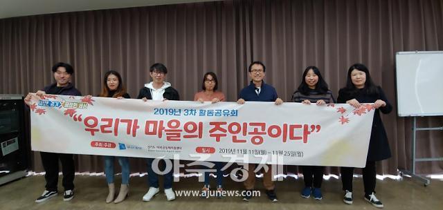 동두천시, 마을공동체 공모사업 제3차 활동공유회 개최