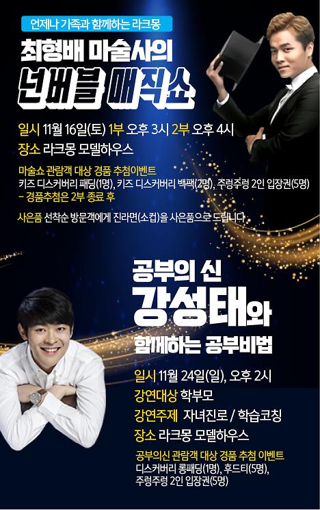 동탄 라크몽, 16·24일 가족사랑 이벤트 개최
