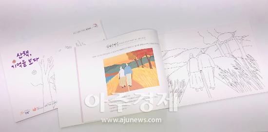 하남시, 경관과 역사 담은 컬러링북 발간