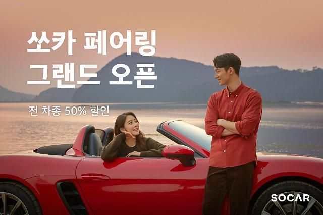 취향 맞춤형 차랑 공유 서비스 쏘카 페어링 정식 출시