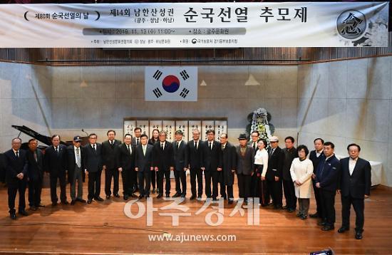 경기 광주문화원, 제14회 남한산성권 순국선열 추모행사 열어