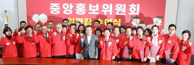 """한국당, 홍보위원회 구성...""""과감한 시도로 당 이미지 바꿔야"""""""