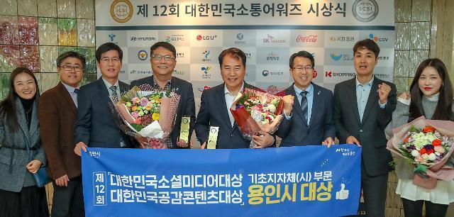 용인시, '대한민국인터넷소통·소셜미디어대상' 시상식 휩쓸어