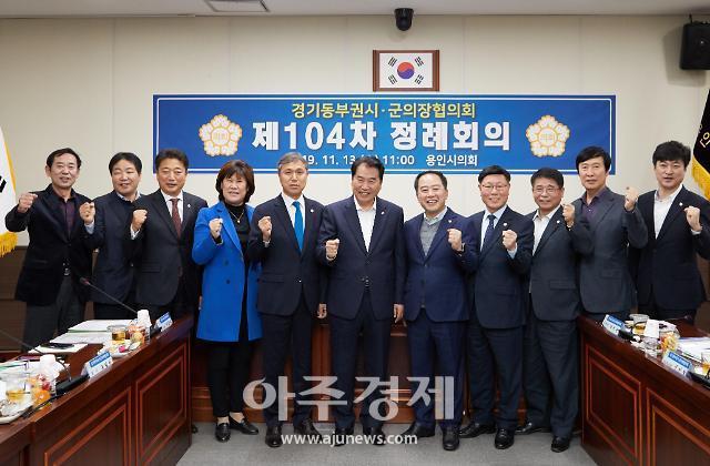 용인시의회, 경기동부권 시·군의장협의회 정례회의 개최