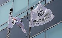 経総、国会に主要経済・労働関連13法案の建議案を提出