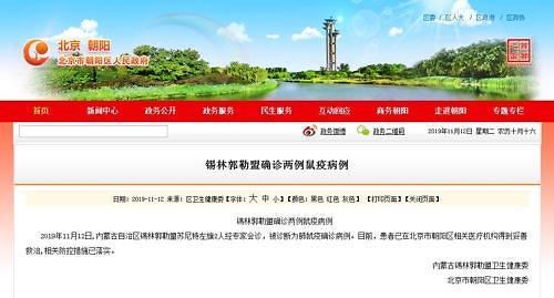 중국 흑사병이 뭐길래…흑사병 관련주는? 우정바이오 21.15% 폭등
