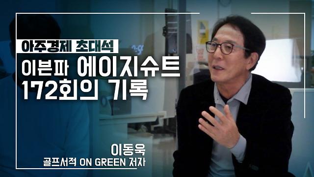 [영상] 평범한 주말골퍼의 스윙 이론서 '이동욱의 온그린'