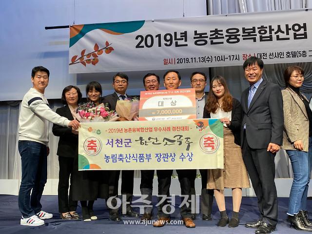 충남도, 농촌융복합산업 경진대회 7년 연속 수상 쾌거
