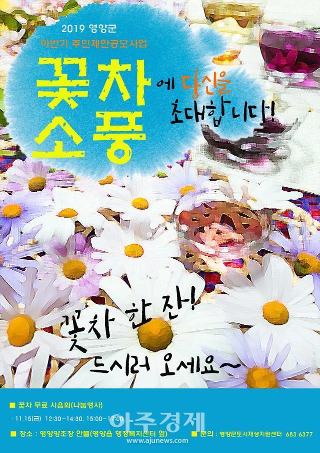영양군, '꽃차 무료 시음회' 열어