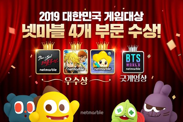 [지스타 2019] 넷마블, 게임대상서 '블소 레볼루션' '일곱개의 대죄' 등 4종 수상