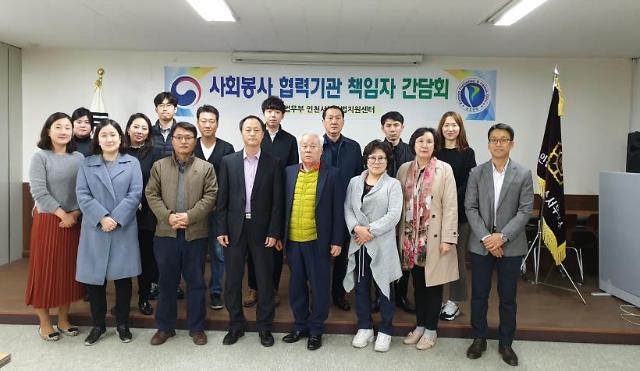 '법무부 인천서부준법지원센터' 2019년 사회봉사 협력기관 책임자 간담회 개최