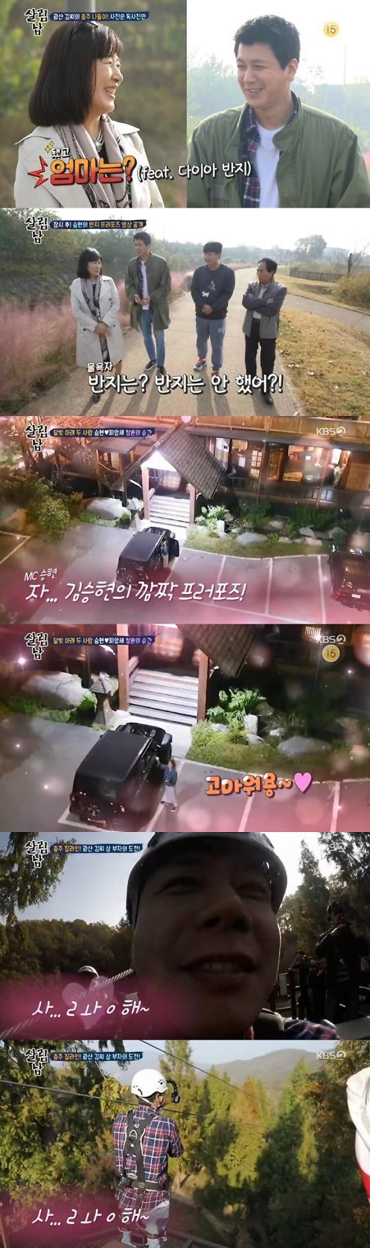 살림남 김승현, 예비신부 장정윤 작가 애정 뿜뿜