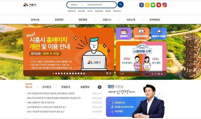 시흥시, 반응형홈페이지 통합구축 서비스 개시