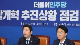 """당정, 직접수사 부서 추가 축소 검토…""""檢개혁 돌이킬 수 없다"""""""