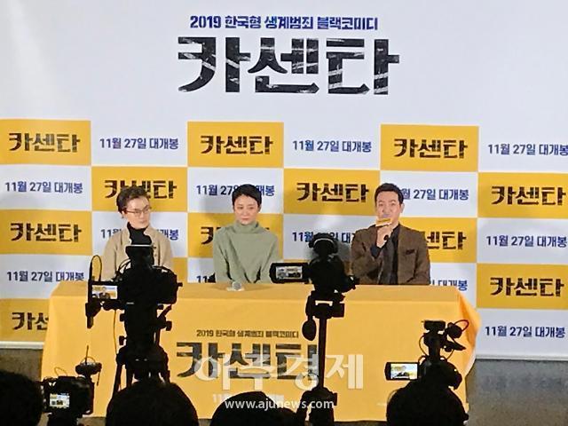[아주스타 영상] 박용우X조은지 카센타, 언론시사회 현장 비하인드!