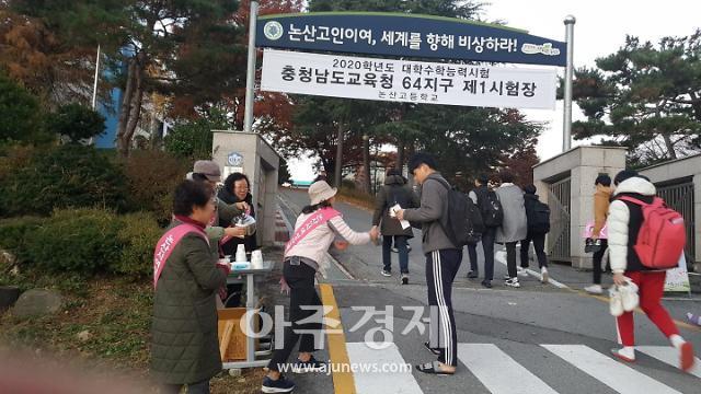 논산시여성단체협의회, 수능대박기원 '대추차 봉사' 실시