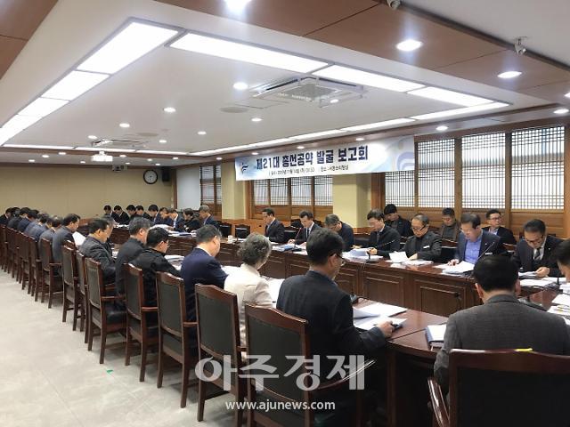 부여군, 21대 총선공약 발굴 보고회 개최