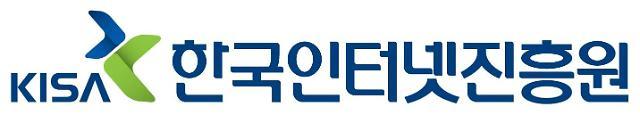 KISA-KB금융지주, 스팸 빅데이터 개방하고 금융사기 잡는다… 금융문자 분석 경진대회 개최