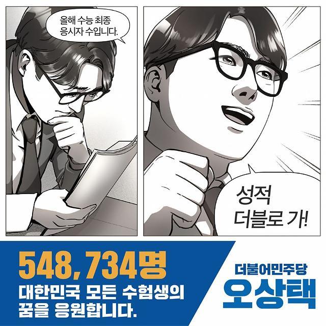 [#SNS 포토] 총선 도전자들, 힘내라! 이색 수능 응원전
