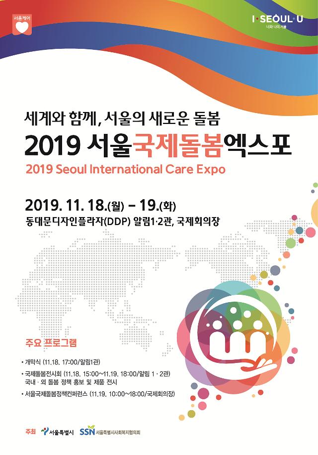 서울시, 동대문 디자인플라자서 2019 서울국제돌봄엑스포 개최